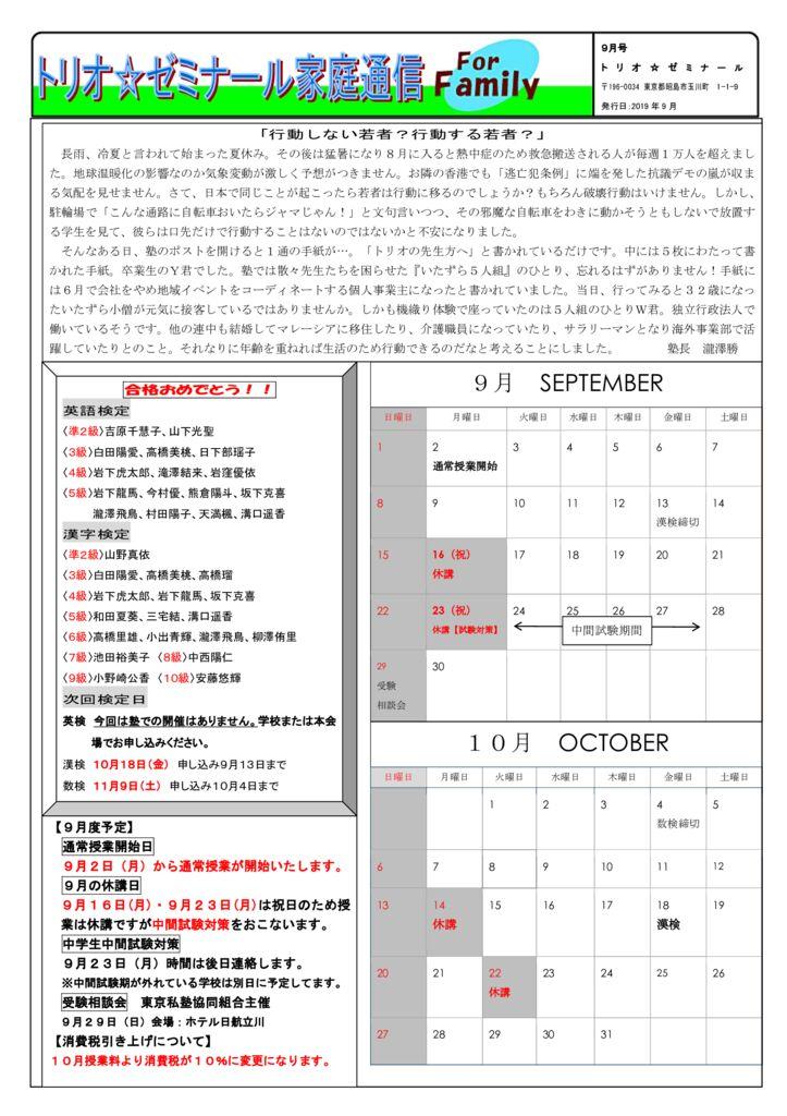 トリオ☆ゼミナール家庭通信2019年9月号
