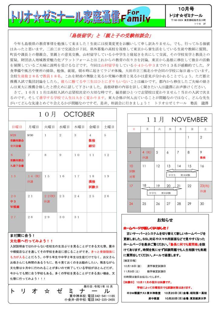 トリオ☆ゼミナール家庭通信2019年10月号