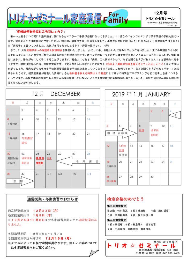 トリオ☆ゼミナール家庭通信2019年12月号