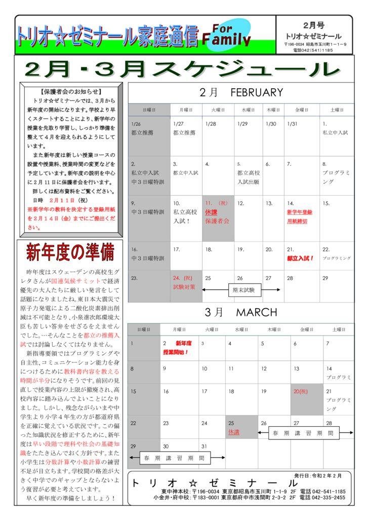 トリオ☆ゼミナール家庭通信2020年2月号