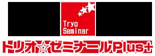 トリオ☆ゼミナール Plus +
