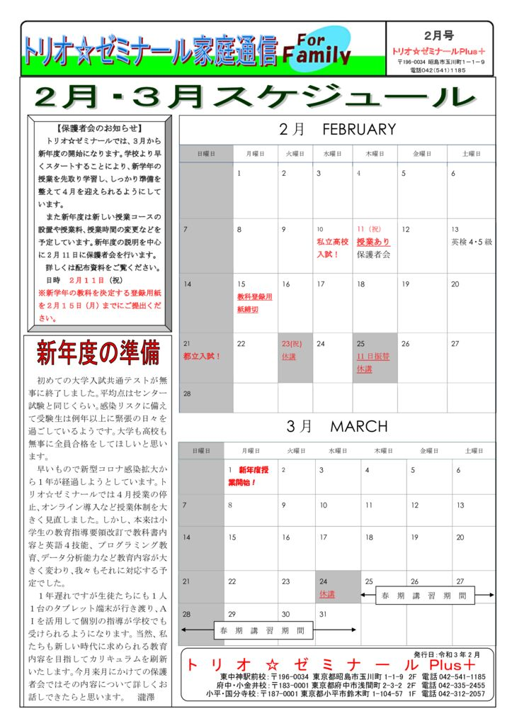 2月度たより東中神(R3)のサムネイル
