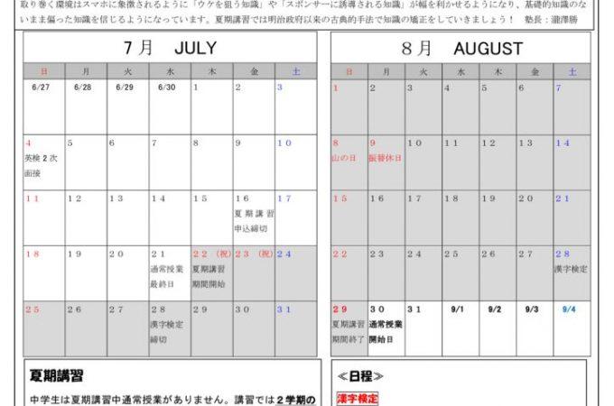 7月度たより2021のサムネイル