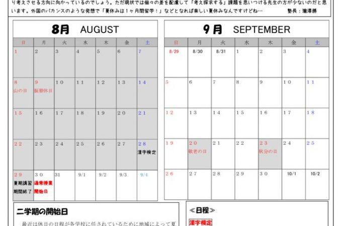 8月度たより2021のサムネイル